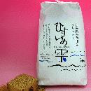 糸魚川産こしひかり「ひすいの雫」玄米 5kg